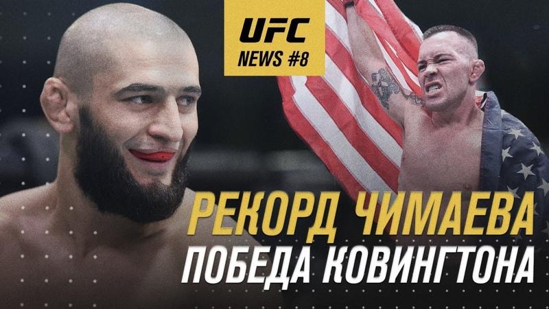 UFC NEWS 8 Чимаев ставит рекорды в Вегасе возвращение на Бойцовский остров