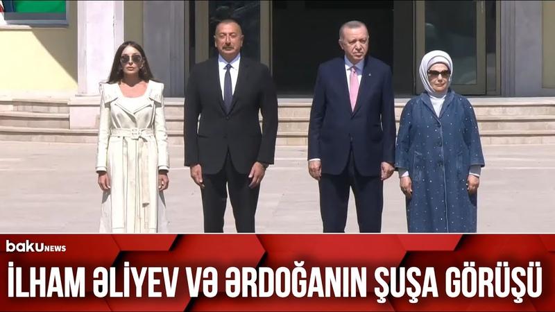 İlham Əliyev və Ərdoğanın Şuşada görüşü CANLI BAĞLANTI 15 06 2021