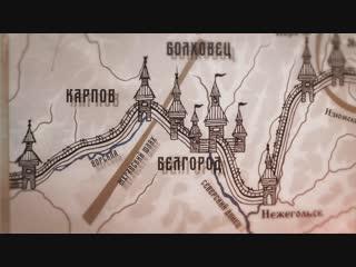 """Научно-познавательный фильм """"Белгородская черта. От Донца до Ворсклы"""""""