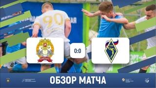 Саратовцы снова не пропускают✋ | ПИУ (Саратов) 0-0 МГАФК (Малаховка) | Обзор матча |