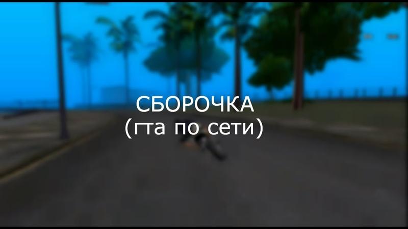 СБОРКА С КРАСИВОЙ ГРАФИКОЙ ДЛЯ СЛАБЫХ GTA SAMP