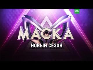 Vampire - Шоу Маска 2 сезон (Official Music Video) [9 album, 2 track]