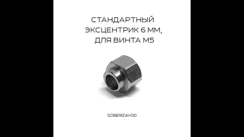 СТАНДАРТНЫЙ ЭКСЦЕНТРИК 6 ММ ДЛЯ ВИНТА М5 Арт A195