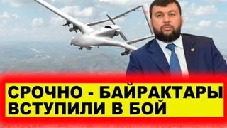 СРОЧНО - Киев применил Турецкие беспилотники - Новости и политика