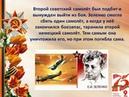 «Женщины с военными медалями 10 великих подвигов. Екатерина Зеленко»