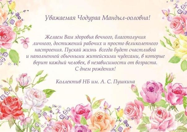 Поздравления с днем рождения на тувинском
