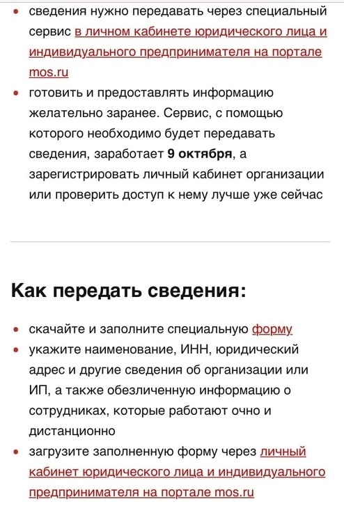 Новая атака на предпринимателей и наемных работников: Собянин одевает на бизнес цифровой колпак, изображение №3