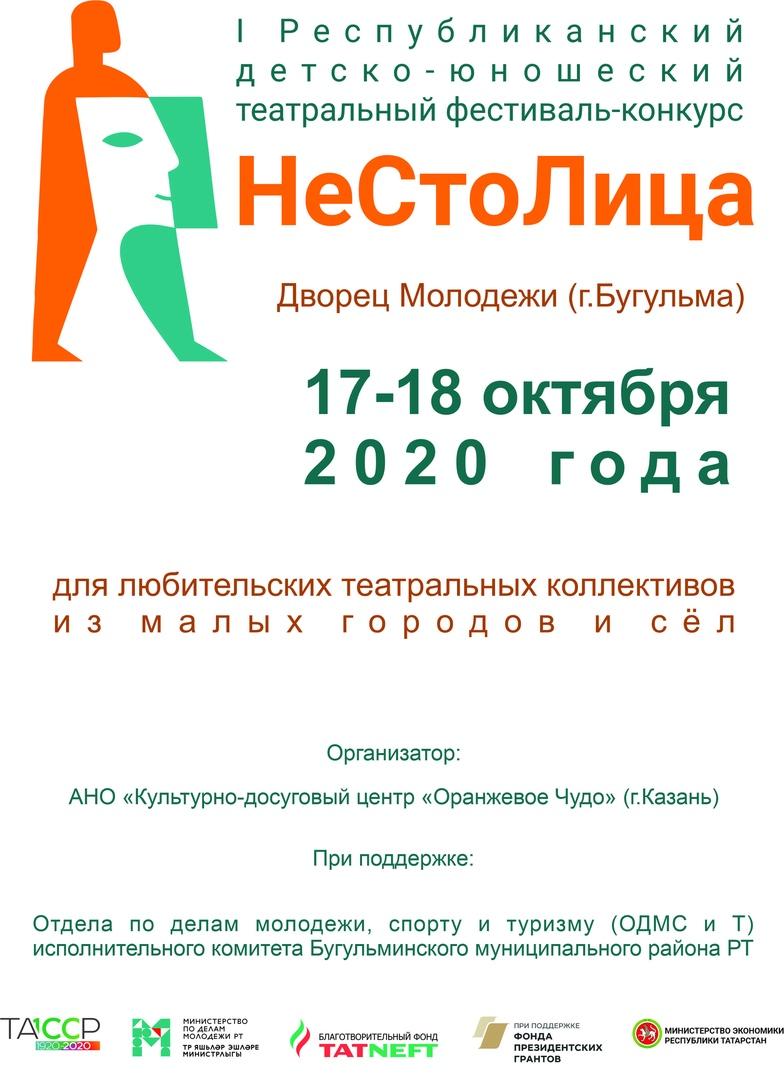Стартует отборочный тур Республиканского детско-юношеского театрального фестиваля «НеСтоЛица», изображение №1
