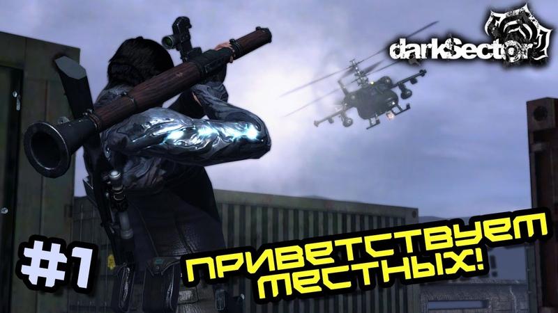 Прохождение Dark Sector 1 Боссы Вертолёт и Собака мутант переросток