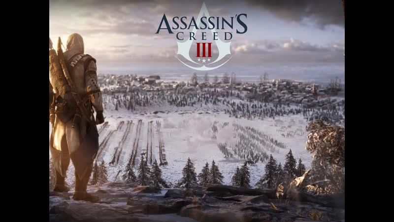 Assassin's Creed III Часть 71 Тирания короля Джорджа Вашингтона Предательство Побег в Нью Йорк