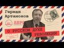 Общество социальной справедливости Герман Артамонов Полный выпуск