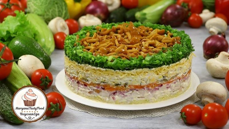 СЛОЁНЫЙ САЛАТ ЛЕСНАЯ ПОЛЯНА САЛАТ ГРИБНАЯ ПОЛЯНА ☆ Salad Mushroom Glade ☆ Марьяна