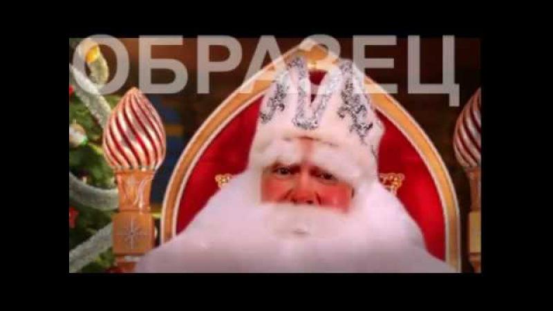 Именное видео поздравление от Деда Мороза Часть 2 Заколдованный город