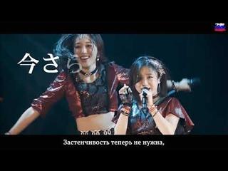 Morning Musume'21   Любовь это судьба ~Хочу обсудить истинные намерения~ (русские субтитры)