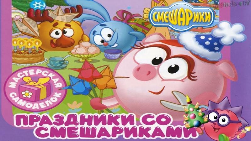 ПРАЗДНИКИ со Смешариками игра мультик Полная Версия Новый год Нюши игры Смешарики