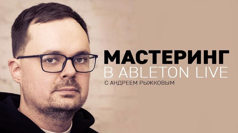 Мастеринг в Ableton Live M Clis