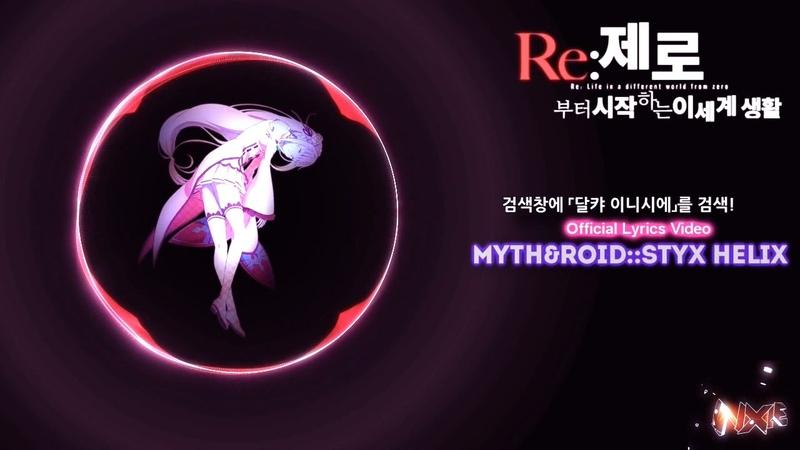 공식가사 PV Re Zero ED STYX HELIX Myth ROID ᴴᴰ