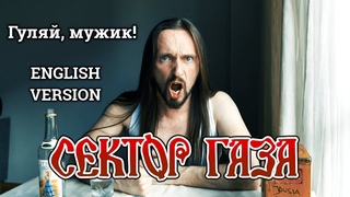 Even Blurry Videos - Гуляй, мужик!/Party Hard! (English version)