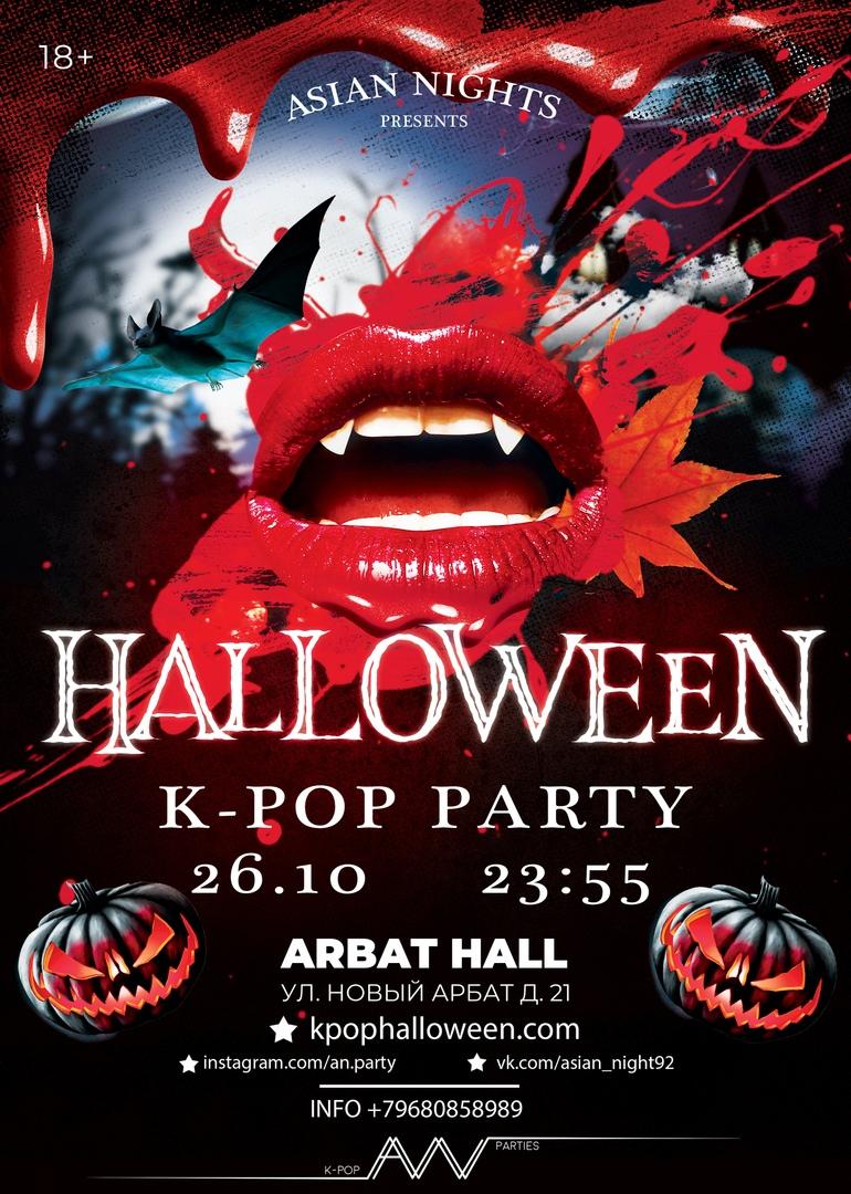 Афиша ASIAN NIGHT: K-POP HALLOWEEN 2019 / ARBAT HALL