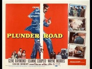 Дорогой воровства (1957, США) нуар, драма, криминал