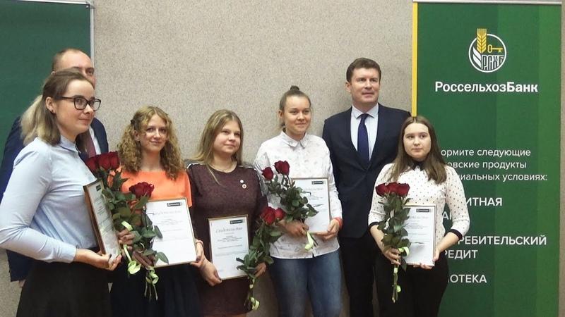 Студенты Великолукской ГСХА именные стипендиаты Россельхозбанка