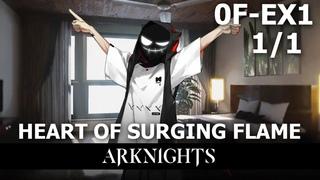 Arknights Heart of Surging Flame 0F-EX1 Разогрев 1/1 [На русском]