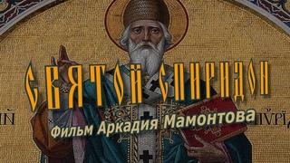 Святой Спиридон. Фильм Аркадия Мамонтова (2018)