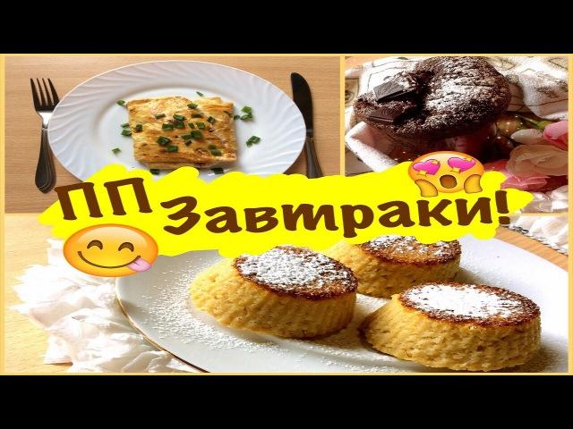 Полезные рецепты ЗАВТРАКОВ / ПП и ЗОЖ