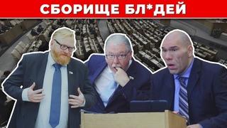 🤦🏻♂️ Самая позорная дума в истории России