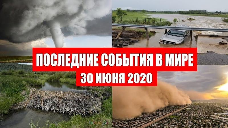 Катаклизмы за день 30 июня 2020 Месть Земли Боль Планеты в мире Гнев Земли Информатор