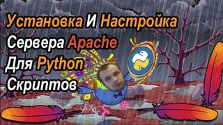Установка И Настройка Сервера Для Python Скриптов За 10 Минут | Apache (XAMPP) Для Python На Windows