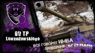 Wоrld оf Таnks l 60TP Lewandowskiego l ИГРА ОТ АЛЬФЫ 🔥🔥🔥