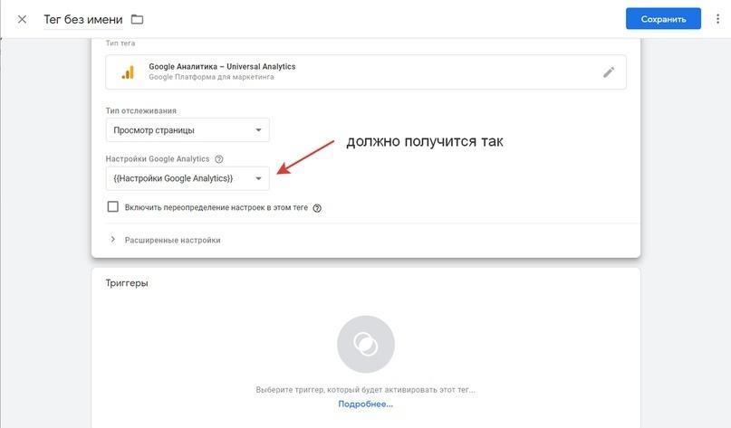 Настройка Google Ads. Установка И Настройка Google Analytics (Часть 3), изображение №14
