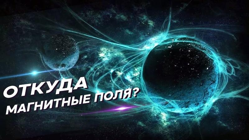 Как появились магнитные поля во Вселенной