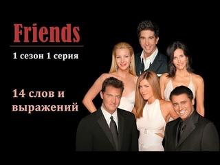 """Friends"" | 1 сезон 1 серия"