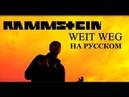 Rammstein - Weit Weg НА РУССКОМ ПЕРЕВОД