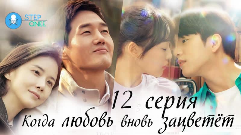 12 16 Когда любовь вновь зацветёт Южная Корея 2020 озвучка STEPonee MVO