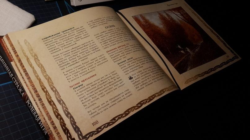 Немного фотографий книги правил и других штук