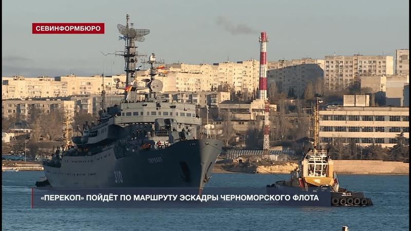 Севастополь встретил учебный корабль «Перекоп»