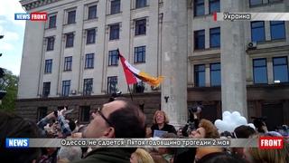 Одесса — русский город!Скандируют одесситы,поминая жертв 2-го мая на Куликовом поле!
