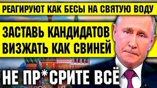 ПУГАЮТ РАСПРАВОЙ! ВЫТЯНУЛИ ГНИЛОЕ НУТРО ЕДИНОЙ РОССИИ НАРУЖУ! ПРЕДСТАВИТЕЛИ ПАРТИИ ВИЗЖАТ СЛЫША ЭТО
