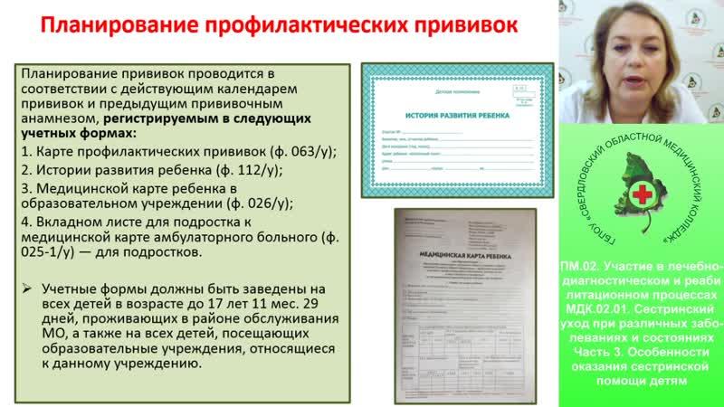 Лекция 46 Принципы активной иммунизации календарь прививок реакции на вакцинацию осложнения