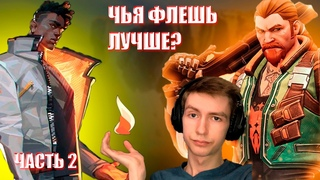 БРИЧ VS. ФЕНИКС | ЧАСТЬ 2 | ФЕНИКС | VALORANT
