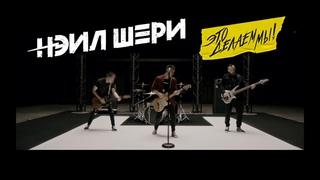 Нэил Шери - Это Делаем Мы (Official Music Video)