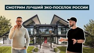 Смотрим на один из лучших посёлков России