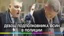 Подполковник ФСИН рычал и матерился в полиции Петербурга. Кадры дебоша