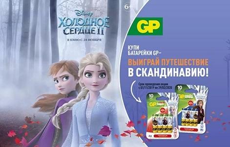 http://www.gpbatteries.ru/frozen2/