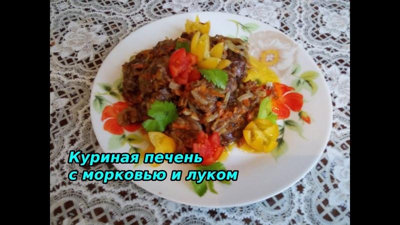 Куриная печень с морковью и луком Chicken liver with carrots and onions
