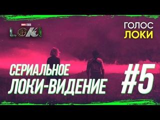 Сериал Локи| ОБЗОР СЕРИИ #5 ( Loki series episode 5 )