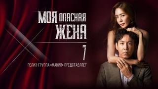 [Mania] 07/16 [720] Моя опасная жена (Корея) / My Dangerous Wife